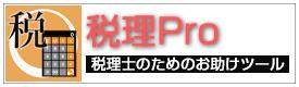 税理士Pro2014
