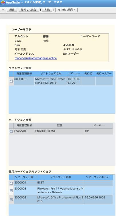 ユーザーからソフト&ハードの登録情報を参照可能