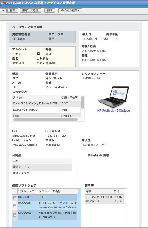 ハードウェア管理台帳