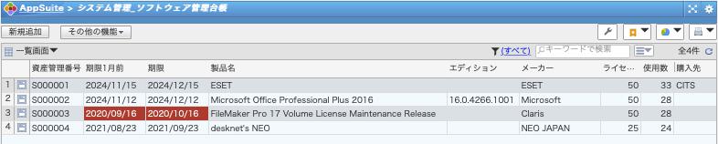 ソフトウェア管理台帳_ライセンスの期限管理を