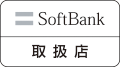 SoftBank取り扱い店