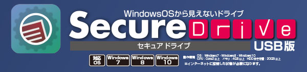 SecureDrive USB版