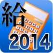税理Pro2014 給与限定版