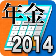 年金試算2014