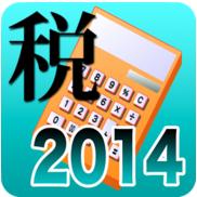 税理Pro 2014